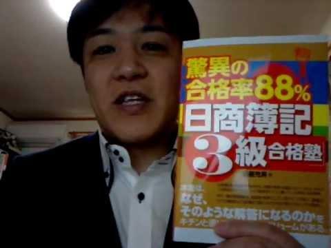 史上初のネット連動型簿記教本!後藤充男さんの2冊目「驚異の合格率88%日商簿記3級合格塾」