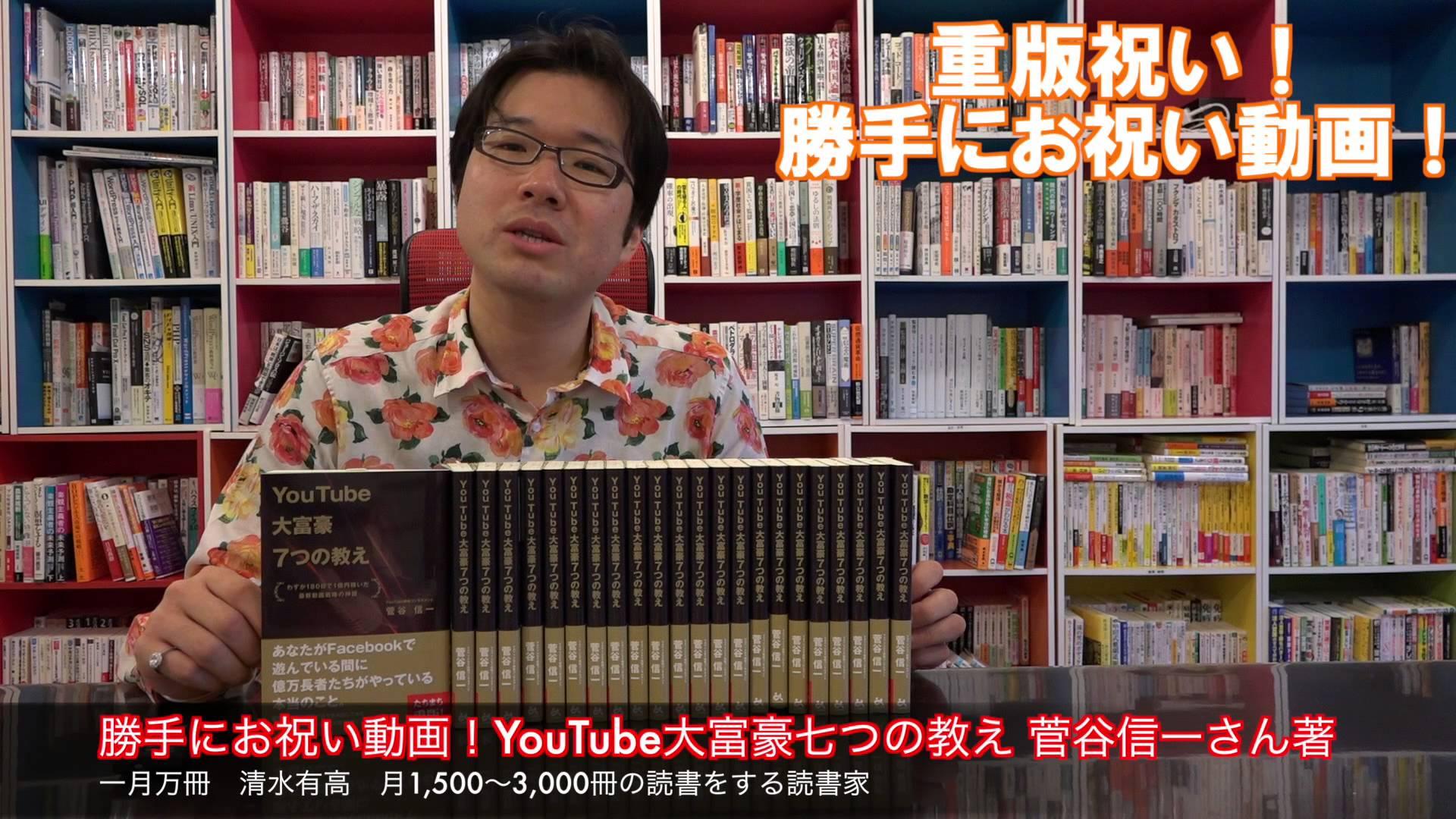 月間3000冊の読書家・若手経営者の清水さんからの応援動画