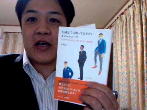木村公一さんの新刊を読んで!「35歳までに知っておきたいスマートスーツ」!
