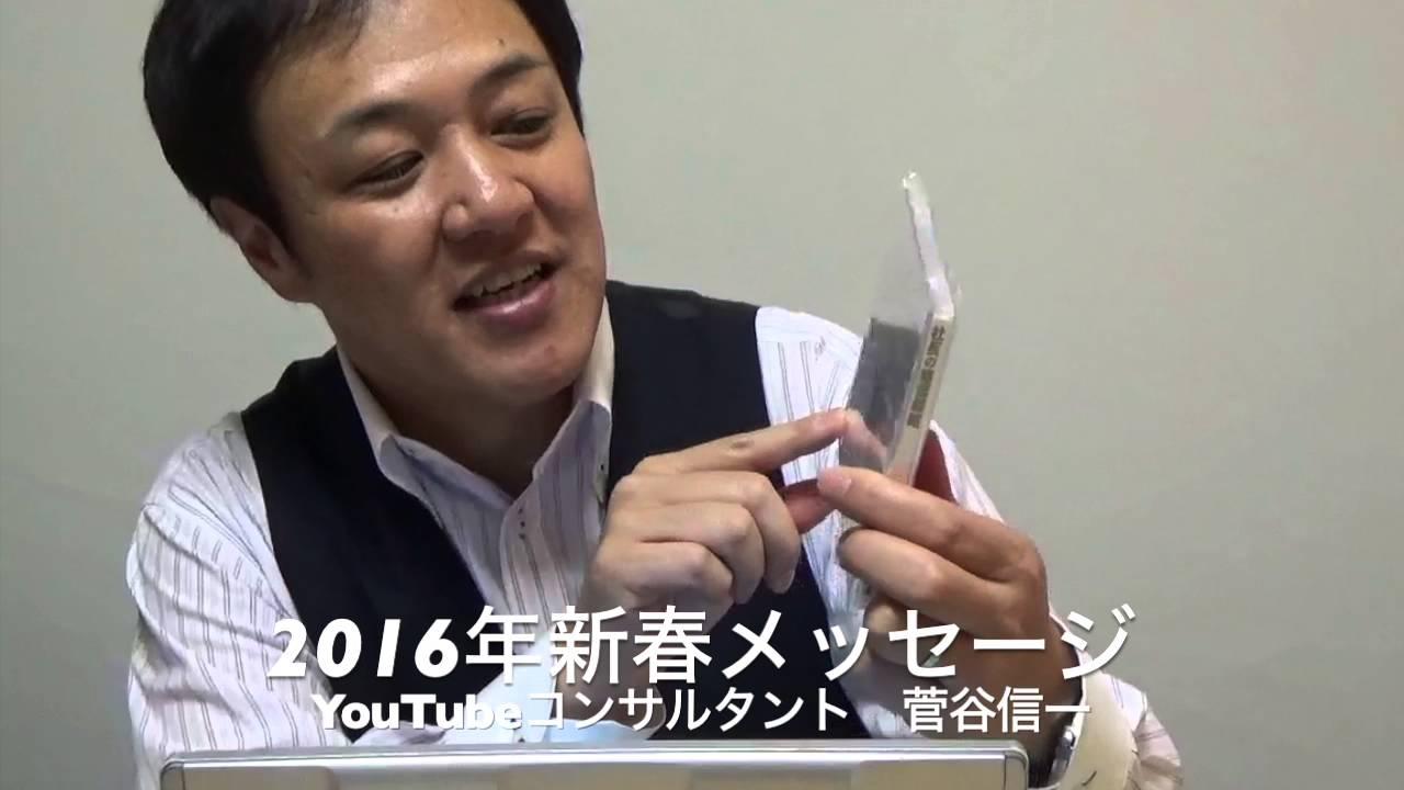 新春ご挨拶動画+急遽決定!4大特典8日の経営計画セミナー