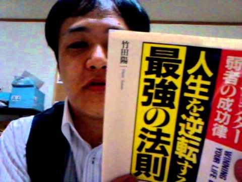 竹田陽一先生「人生を逆転する最強の法則」