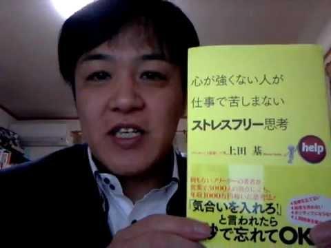 上田基さんの新刊「ストレスフリー思考」ストレスと戦わないで済む考え方