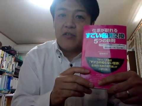 マツコ・デラックスも驚いた!名刺の専門家・福田剛大さんの新刊を読んで!