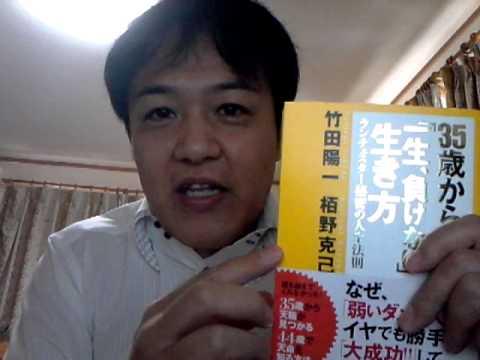日本一早い書評!竹田陽一先生・栢野克己さん新刊「35歳から一生負けない生き方」(経済界)