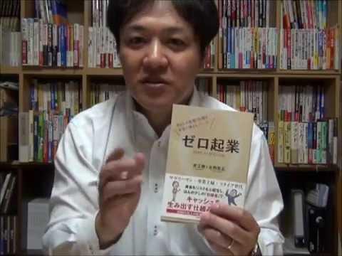 注目の新刊!尊敬する北野哲正さんの「ゼロ起業」