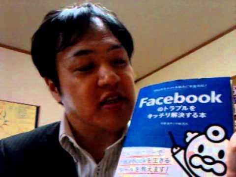 中嶋茂夫さんの新刊紹介「Facebookのトラブルをキッチリ解決する本」