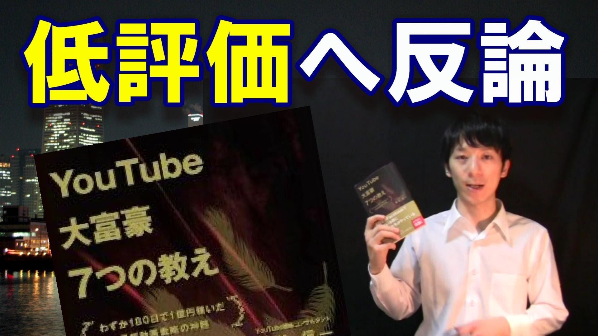 YouTube動画再生100万回!個人から全国展開できた教え。